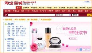 Taobao B2C mall
