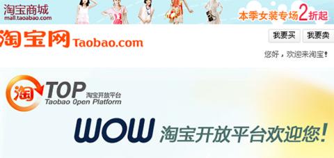 Tabao Open Platform 淘宝开放平台