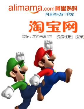 Taobao Almama brothers